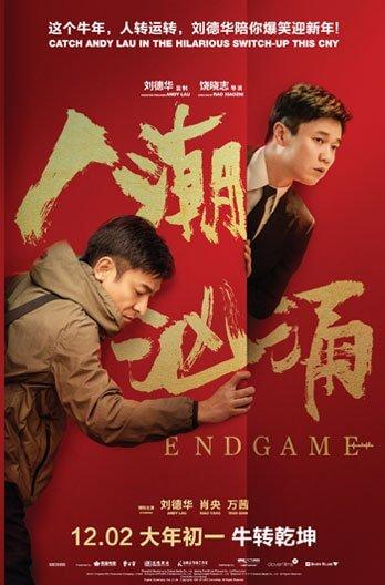 Endgame Movie Poster