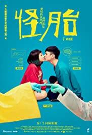 I WeirDo Movie Poster