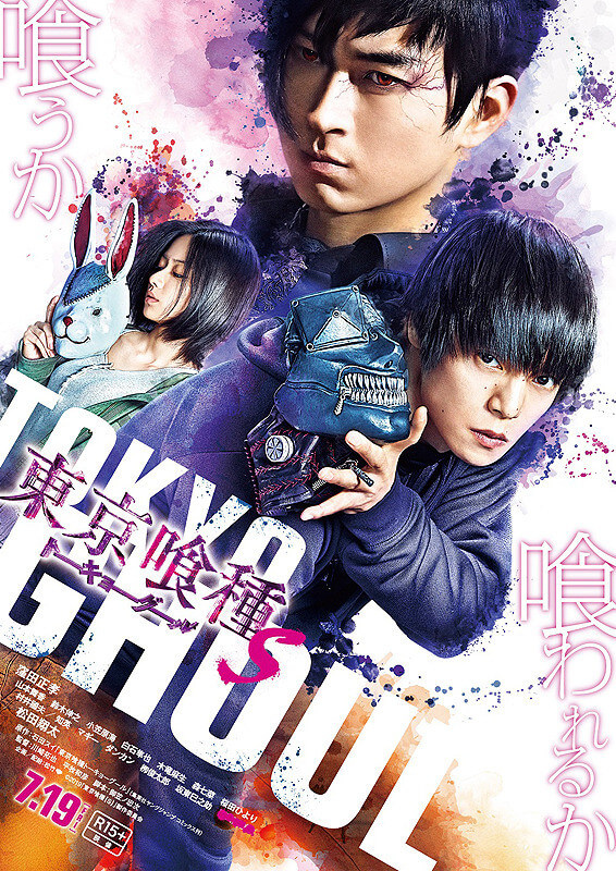 Tokyo Ghoul S Movie Poster
