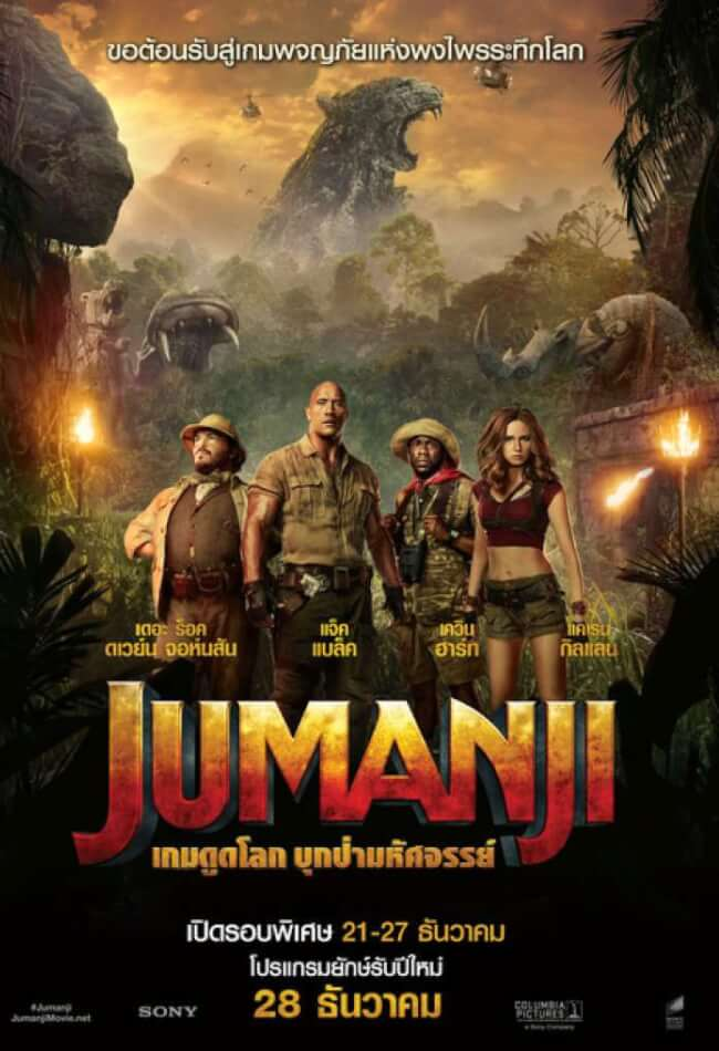 Jumanji Welcome To The Jungle 2017 Showtimes Tickets Reviews Popcorn Thailand