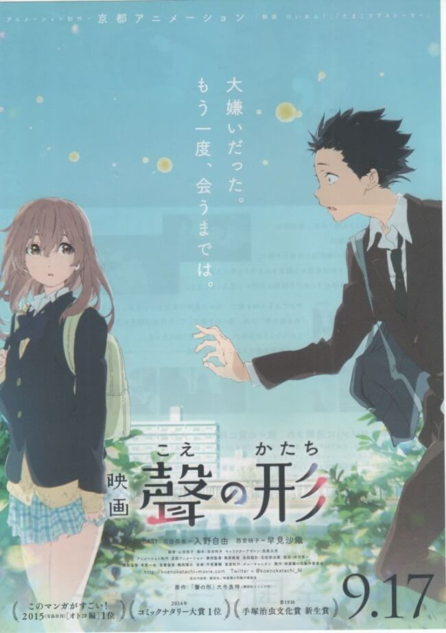 A Silent Voice Movie Poster