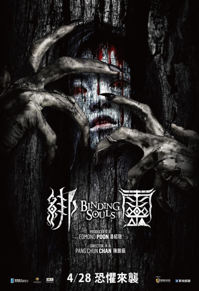 Binding Souls Movie Poster