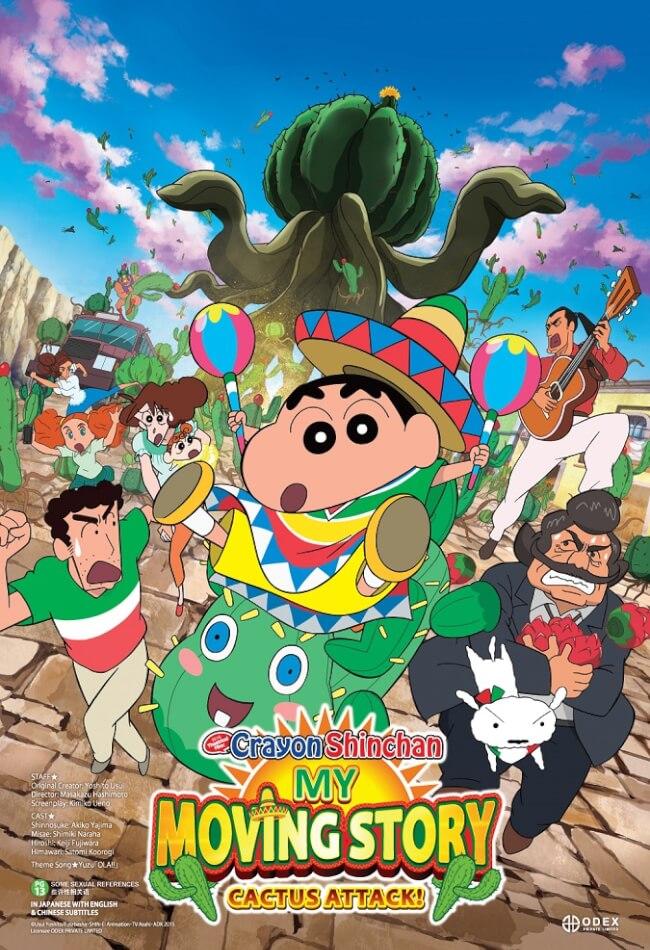 Crayon shinchan my moving story Movie Poster