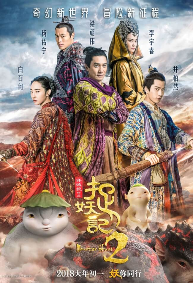 Monster Hunt 2 Movie Poster