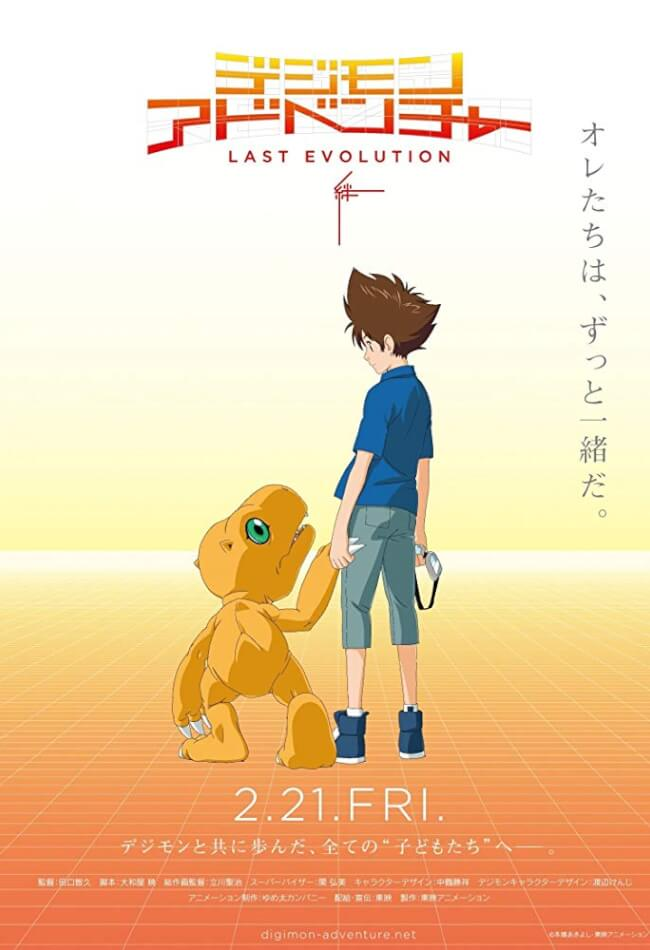 Digimon Adventure: Last Evolution Kizuna Movie Poster
