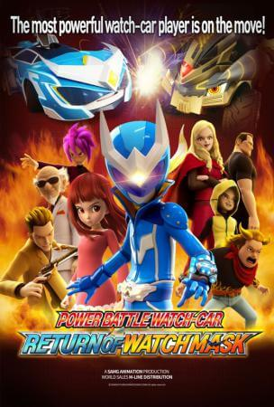 Power battle watchcar : return of watch mask Movie Poster