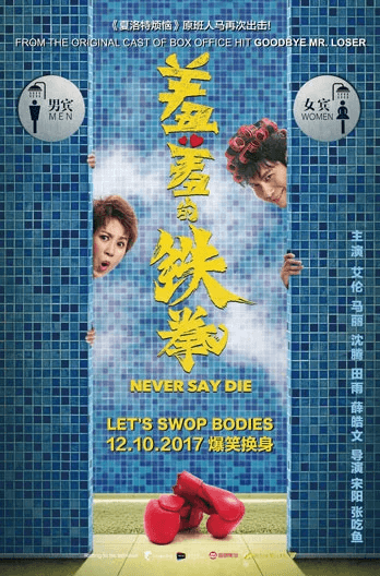 Never Say Die 2017 Showtimes Tickets Reviews Popcorn Singapore