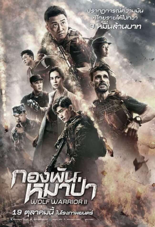 Wolf Warrior 2 2017 Showtimes Tickets Reviews Popcorn Thailand