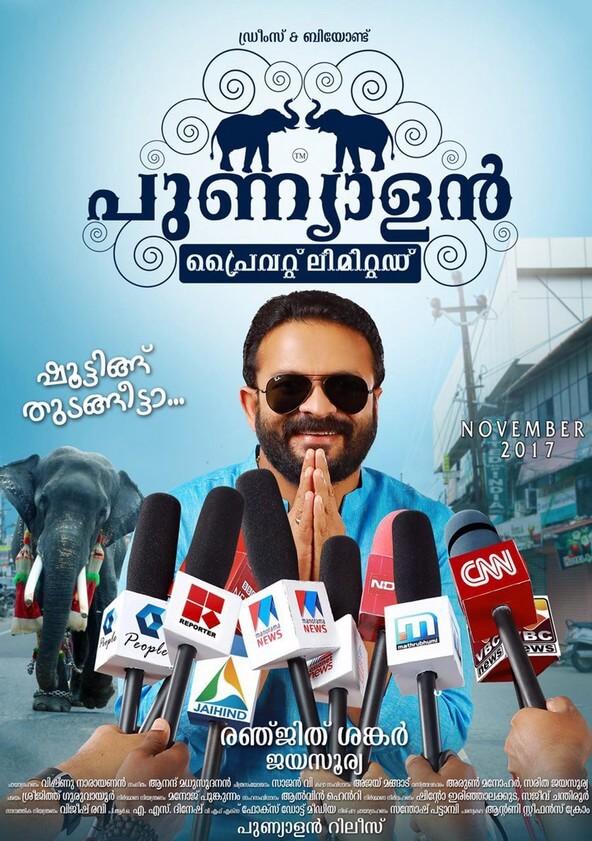 Punyalan Private Limited Movie Poster