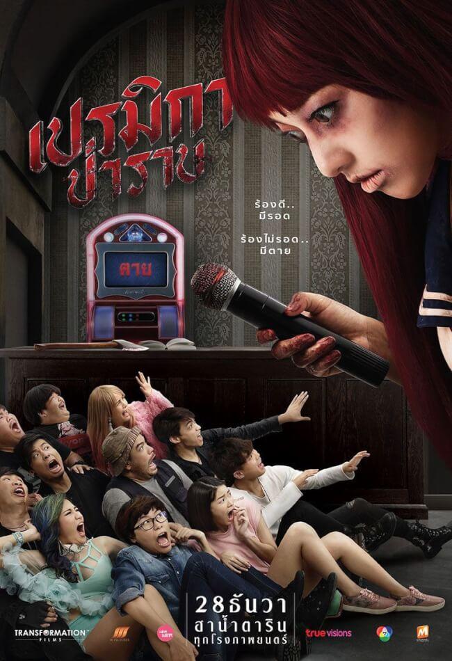 Premika Karaok Movie Poster