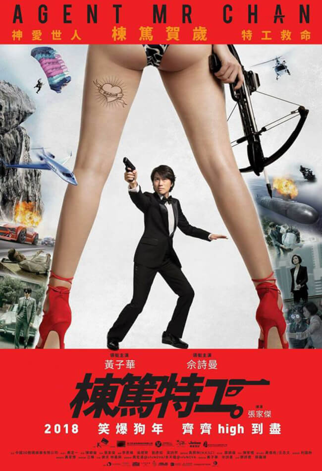 Agent Mr Chan Movie Poster