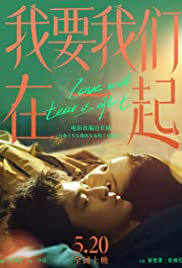 Love Will Tear Us Apart Movie Poster