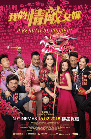 A Beautiful Moment Movie Poster