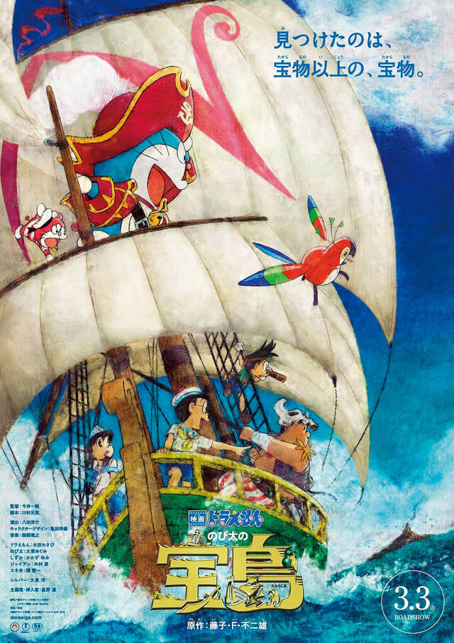 Doraemon The Movie: Nobita's Treasure Island Movie Poster