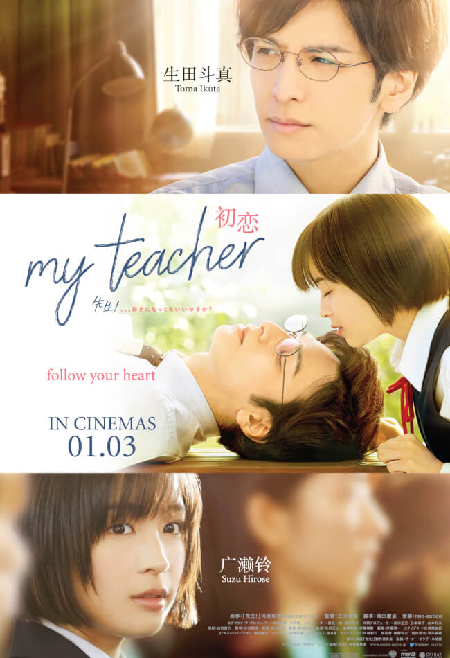 My Teacher Movie Poster