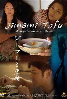 Jimami Tofu Movie Poster