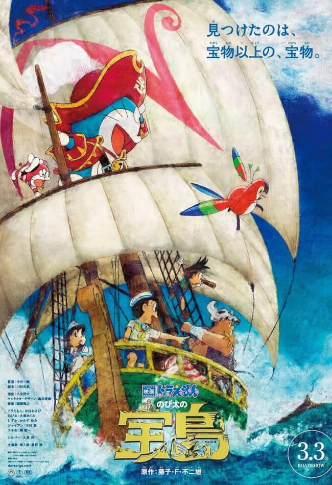 Doraemon The Movie: Nobita's Treasure Island Movie Poster