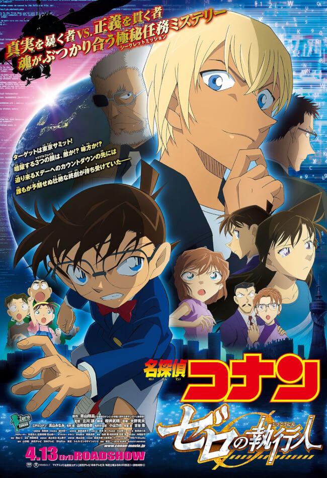 Detective Conan: Zero The Enforcer Movie Poster