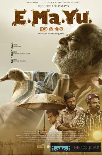 Ee.Ma.Yau Movie Poster