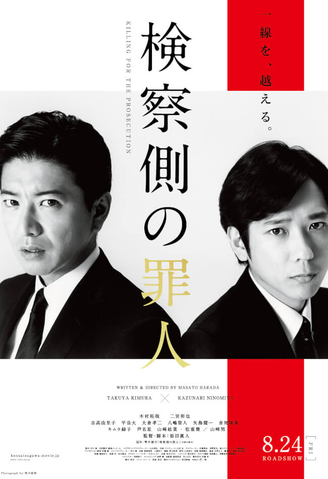 Killing For The Prosecution Movie Poster