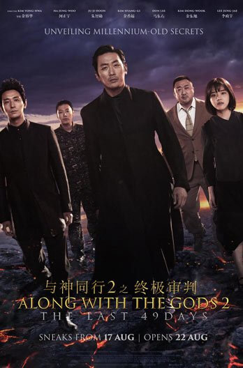 Along With The Gods 2 Movie Poster
