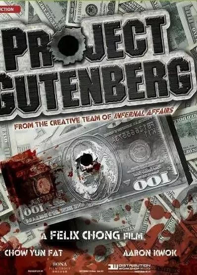 Project Gutenberg Movie Poster