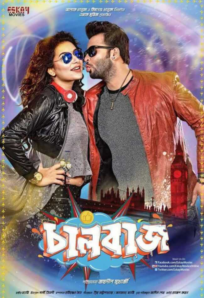 Chalbaaz Movie Poster
