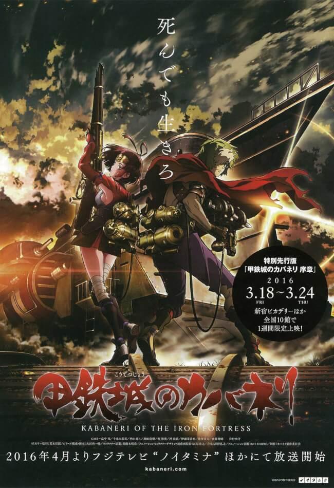 Kabaneri Of The Iron Fortress Movie Poster
