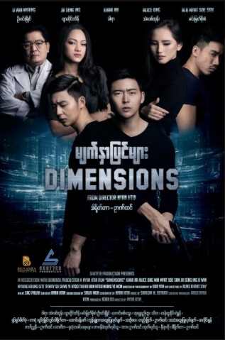 Dimensions Movie Poster