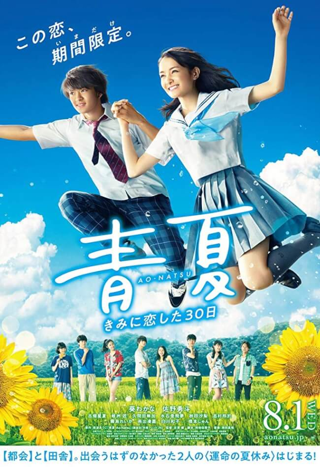 Blue Summer Movie Poster