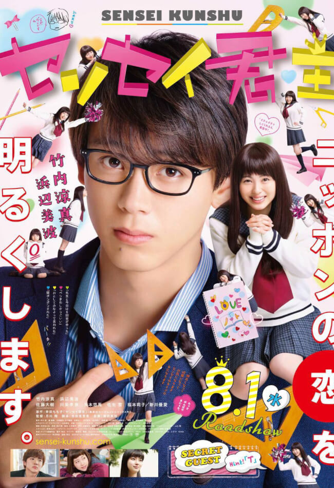 My Teacher, My Love Movie Poster