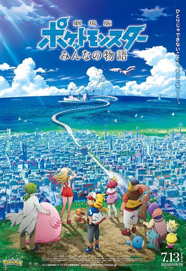 Pokemon The Movie: Everyone's Story Movie Poster