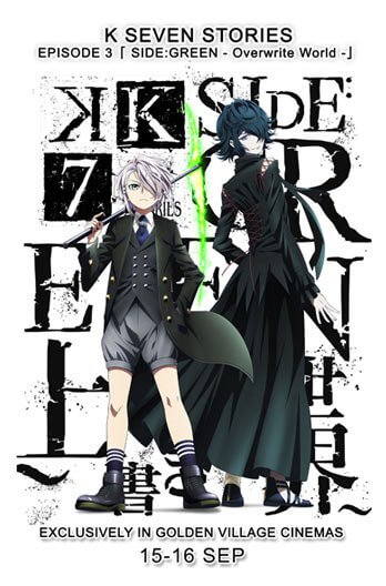 K Seven Stories Episode 3 [SIDE:GREEN ~Overwrite World~] Movie Poster