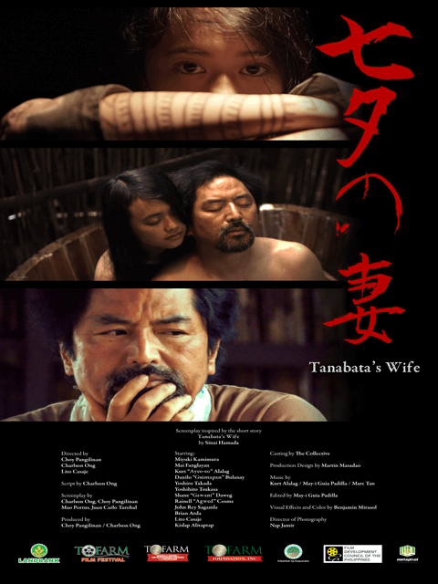 Tanabata's Wife Movie Poster
