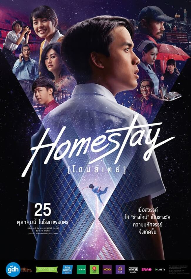 Homestay Movie Poster