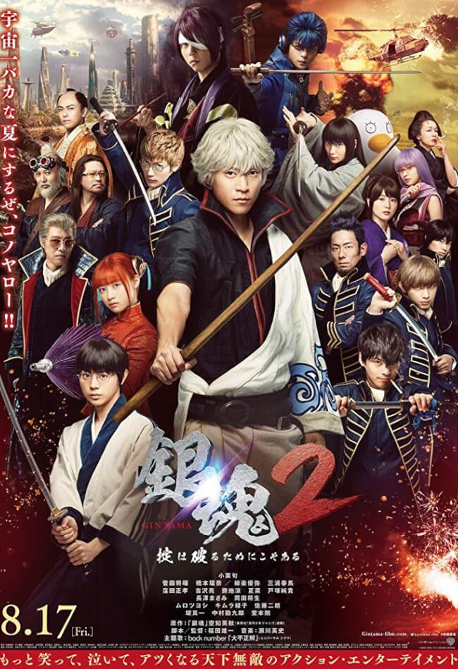 Gintama 2: Rules Are Made To Be Broken Movie Poster